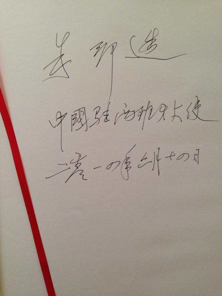Firma del Embajador Zhu Bangzao